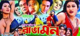 Ranga Mon 2020 Bangla Movie 720p UNCUT BluRay 1.2GB x264 MKV
