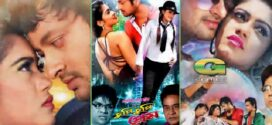 Chupi Chupi Prem 2020 Bangla Full Movie 720p BluRay 1.4GB | 350MB x264 MKV