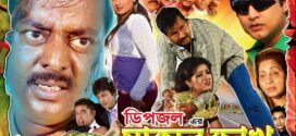 Mayer Chokh 2020 Bangla Movie 720p BluRay 1GB x264 AAC