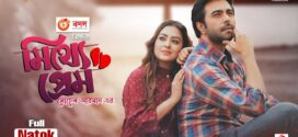 Mitthe Prem (2020) Bangla Natok Ft. Apurba & Tanha Tasnia HDRip Download