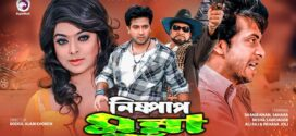 Nishpap Munna 2020 Bangla Full Movie 720p BluRay 1.4GB | 350MB x264 MKV