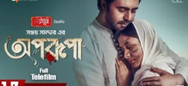 Aporupa Bangla Full Telefilm 2020 Ft. Apurba & Mehazabien HDRip Download