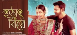 Hotat Biye (2020) Bangla Natok Ft. Tahsan Khan & Bidya Sinha Mim HDRip Download