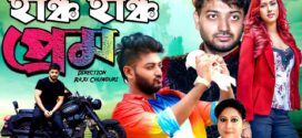 Inchi Inchi Prem 2020 Bangla Movie 720p BluRay 1GB MKV