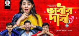VABIR DABI 2020 Bangla Comedy Natok Ft. Shanto & Sabrina Promi HDRip Download