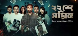 22 she April 2020 Bangla Telefilm Ft. Afran Nisho & Apurba 720p HDRip Download