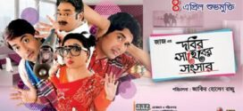 Dobir Saheber Songshar 2020 Bangla Movie 720p BluRay 1GB x264 MKV