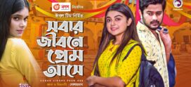 Sobar Jibone Prem Ase 2020 Bangla Comedy Natok Ft. Supto & Mahima HDRip Download