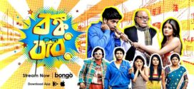 Bonku Babu 2020 Bangali Movie 1080p Bongo HDRip 1.4GB | 350MB MKV