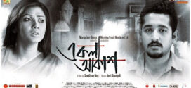 Ekla Akash 2021 Bangali Movie 720p AMZN HDRip 1GB MKV