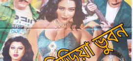 Khuni Rana 2021 Bangla Hot Movie 720p HDRip 700MB Download