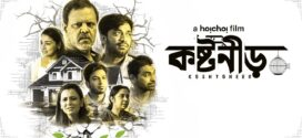 Koshtoneer (2021) Bengali Movie 720p HDRip x264 AAC 900MB Download
