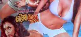Oboidho Ostro 2021 Bangla Hot Movie 720p HDRip 700MB Download