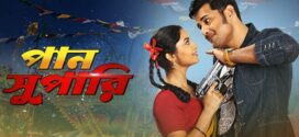 Paan Supari 2021 Bengali Full Movie 720p BluRay 900MB MKV Download