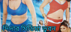 Vai Giri 2021 Bangla Hot Movie 720p HDRip 700MB Download