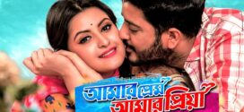Amar Prem Amar Priya 2021 Bangla Movie 720p HDRip 300MB x264 AAC