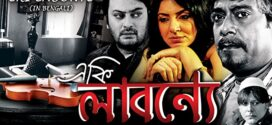 E Ki Labonye 2021 Bengali Movie 720p AMZN WEB-DL 1GB MKV