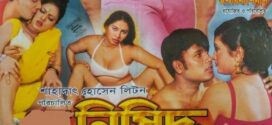 Nisidho 2021 Bangla Hot Movie 720p HDRip 1GB x264 MKV