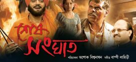 Sesh Sanghat 2021 Bengali Movies 720p AMZN WEB-DL 1GB x264 AAC