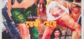 Tezy Meye 2021 Bangla Hot Movie 720p HDRip 1.2GB x264 AAC