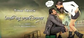 Ami Sudhu Cheyechhi Tomay 2021 Bangla Movie 1080p Amzn WEBRiP DD 2.0 1.5GB | 400MB Download