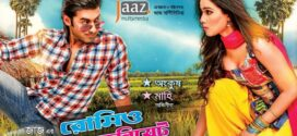 Romeo Vs Juliet 2021 Bangla Full Movie 720p Amzn HDRip ESubs 800MB x264 AAC