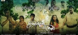 Sundarbaner Goppo 2021 Bengali Movie 480p HDRip 300MB x264 AAC