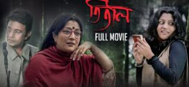 Titli 2021 Full Bengali Movie 720p HDRip 850MB x264 AAC