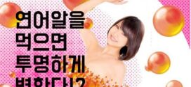 18+ Transparent Sex and Her Black Hole 2021 Korean Hot Movie 720p HDRip 700MB x264 Download