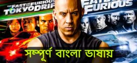Fast And Furious 2021 Bangla Dubbed Movie 480p HDTV 350MB x264 AAC Download *ORG*