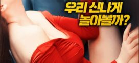 18+ Good Day To Have Sex (2021) Korean Hot Movie 720p HDRip 600MB Download