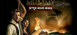 The Mummy 2021 ORG Bangla Dubbed Full Movie 480p HDTV 350MB Download