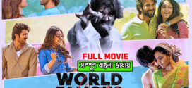 World Famous Lover 2021 Bangla Dubbed Movie HDRip 1.4GB | 350MB Download